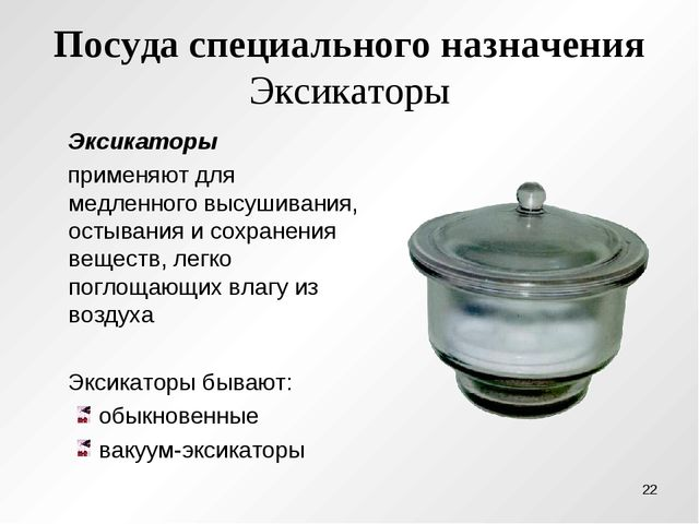 Посуда специального назначения Эксикаторы Эксикаторы применяют для медленного...