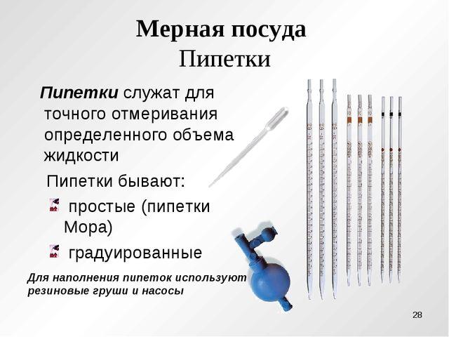 Мерная посуда Пипетки Пипетки служат для точного отмеривания определенного об...