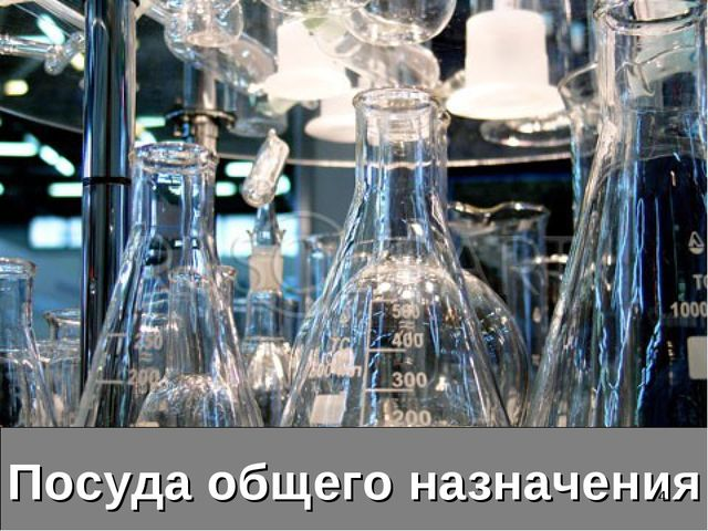 Посуда общего назначения *
