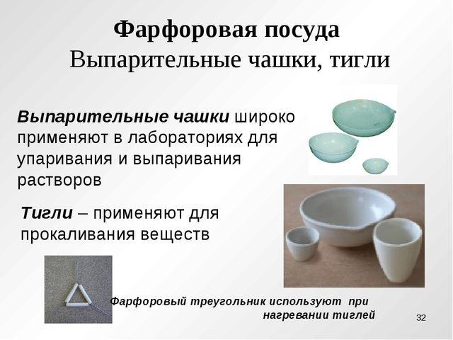 Фарфоровая посуда Выпарительные чашки, тигли Выпарительные чашки широко приме...