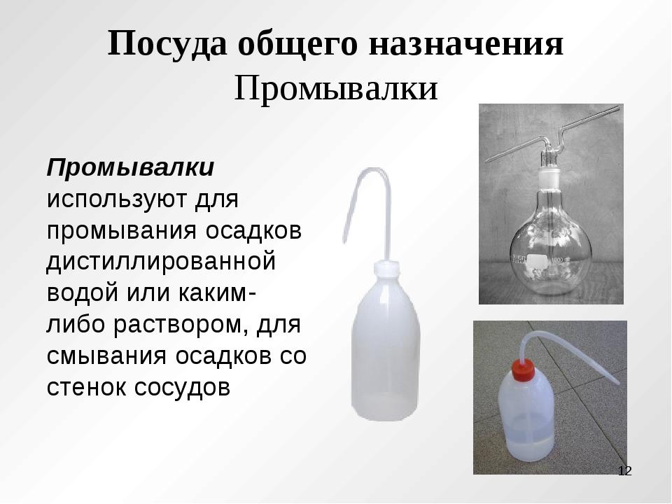 Посуда общего назначения Промывалки Промывалки используют для промывания осад...