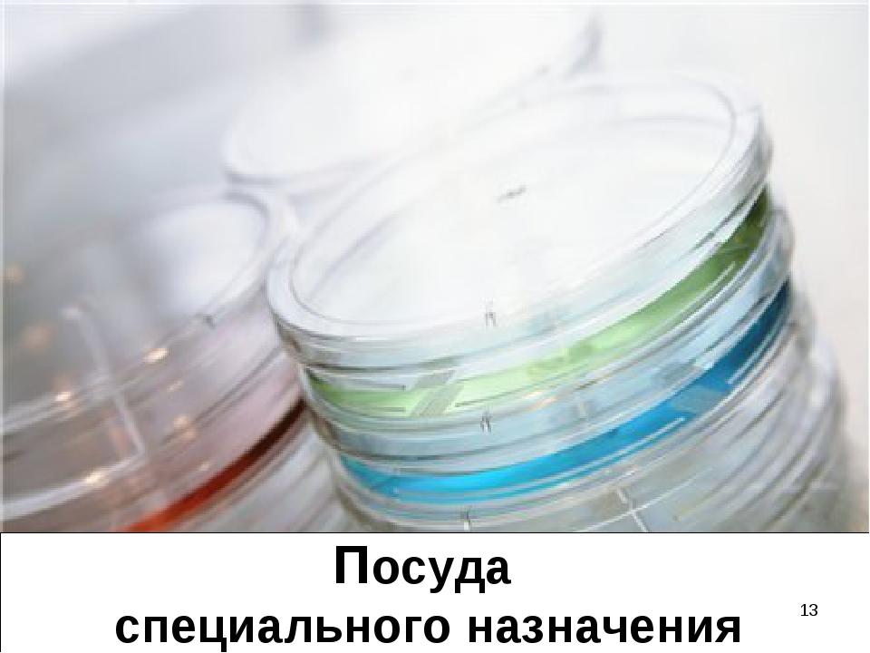 Посуда специального назначения *