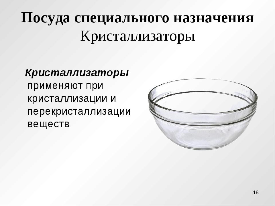 Посуда специального назначения Кристаллизаторы Кристаллизаторы применяют при...