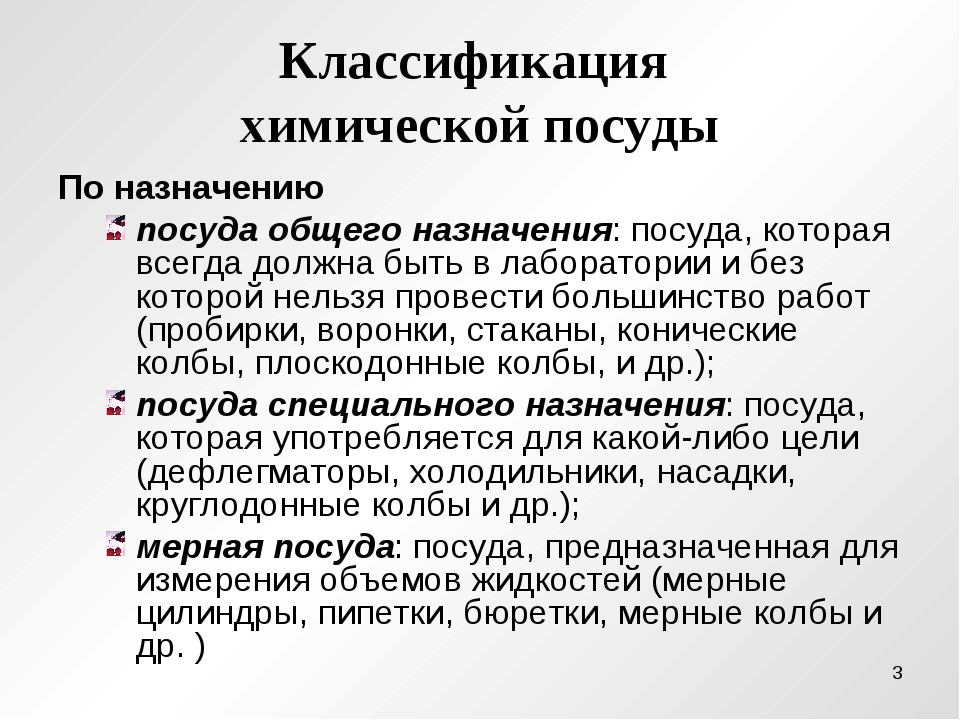 Классификация химической посуды По назначению посуда общего назначения: посуд...