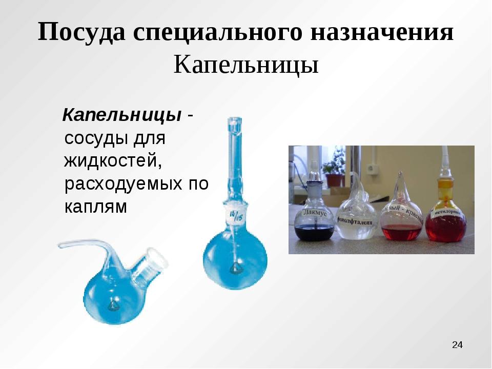 Посуда специального назначения Капельницы Капельницы - сосуды для жидкостей,...