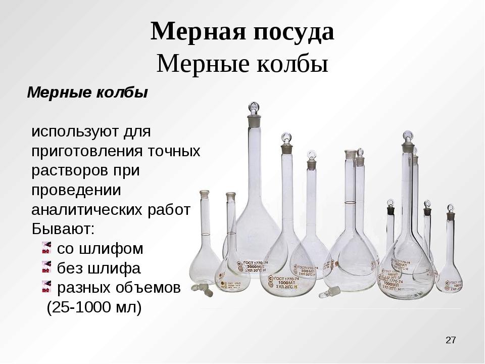 Мерная посуда Мерные колбы Мерные колбы используют для приготовления точных р...