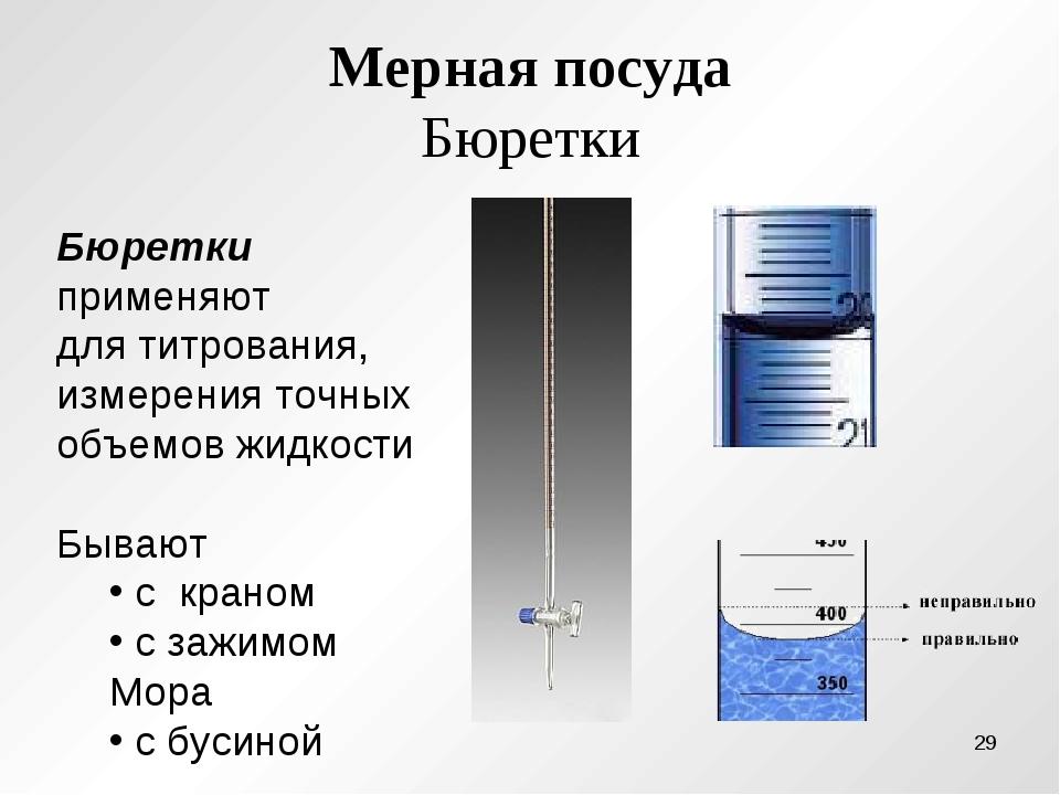 Мерная посуда Бюретки Бюретки применяют для титрования, измерения точных объе...