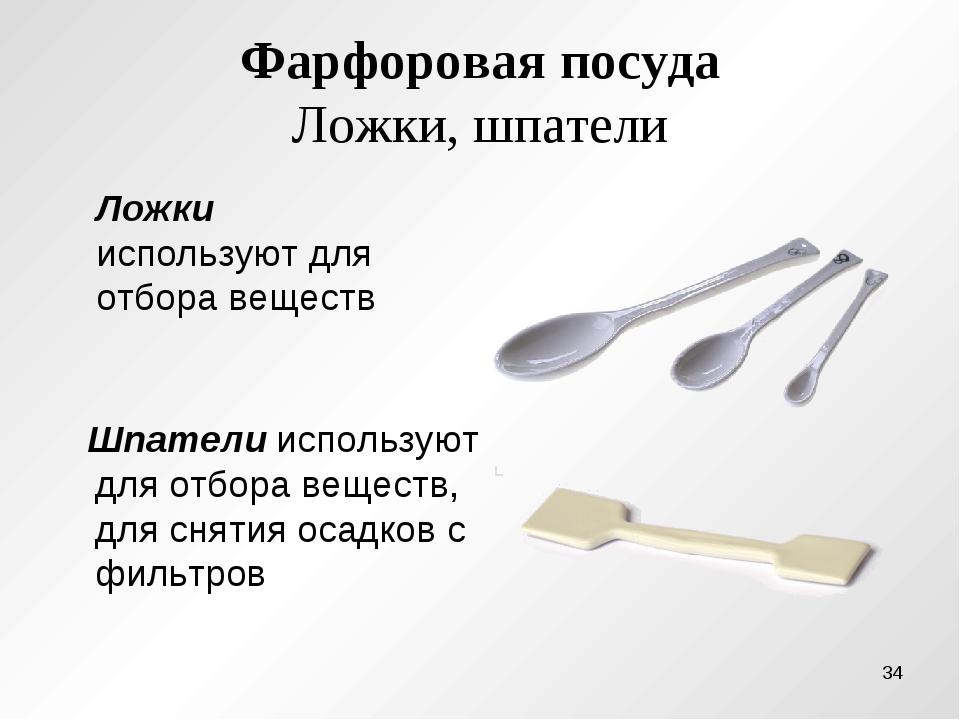 Фарфоровая посуда Ложки, шпатели Шпатели используют для отбора веществ, для с...