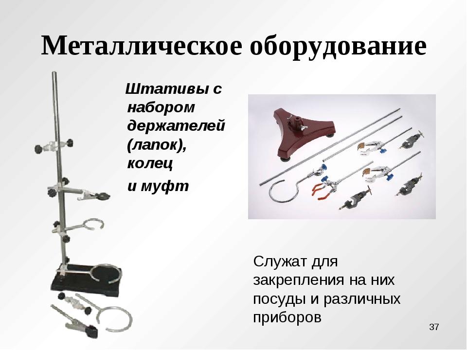 Металлическое оборудование Штативы с набором держателей (лапок), колец и муфт...