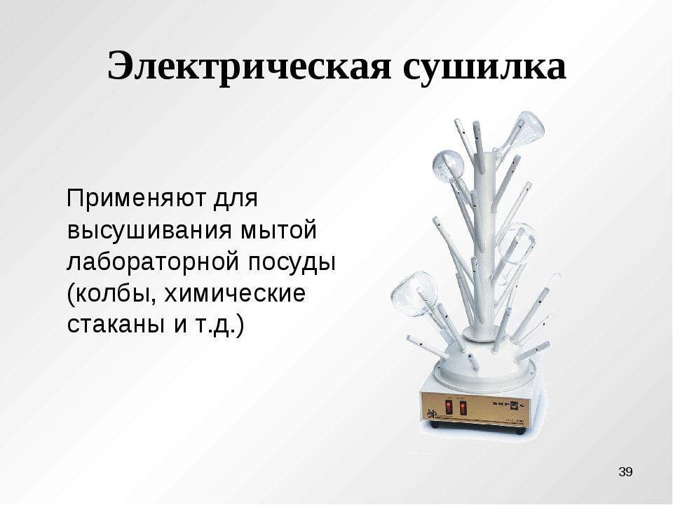 Электрическая сушилка Применяют для высушивания мытой лабораторной посуды (ко...