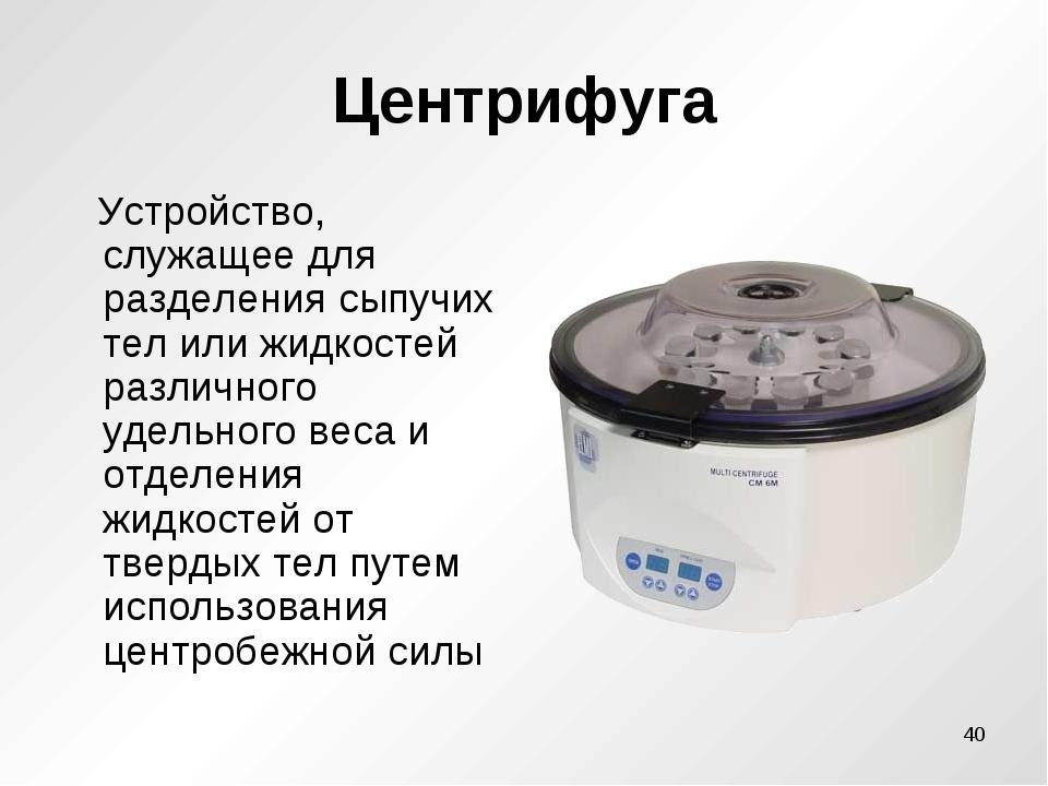 Центрифуга Устройство, служащее для разделения сыпучих тел или жидкостей разл...