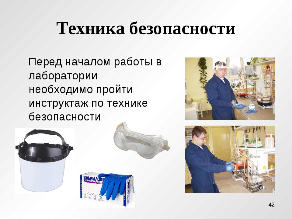 Техника безопасности Перед началом работы в лаборатории необходимо пройти инс...