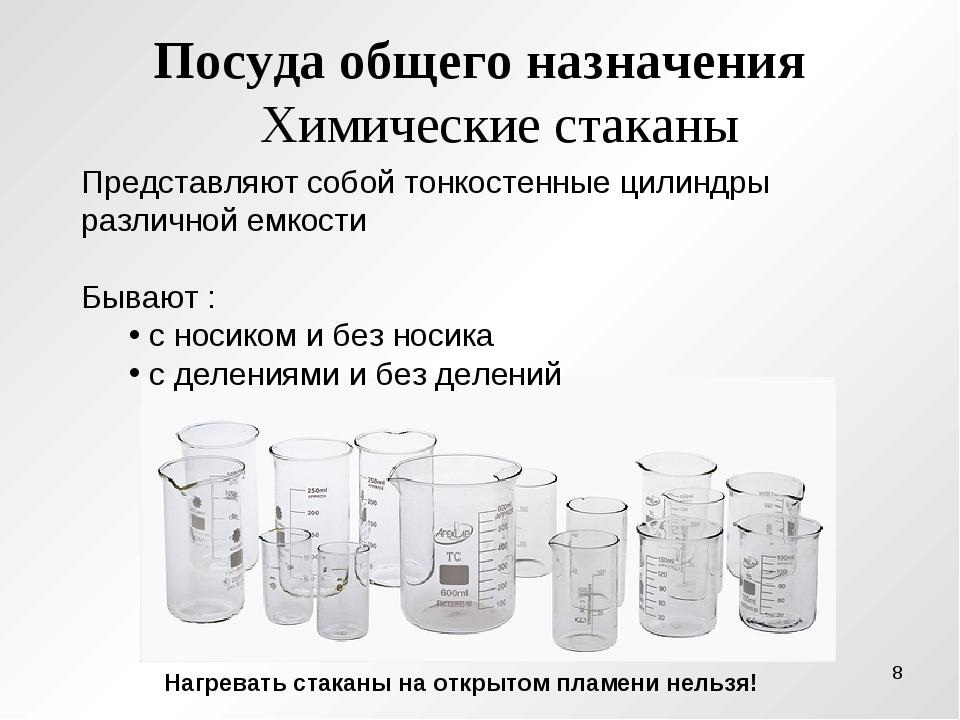 Посуда общего назначения Химические стаканы Представляют собой тонкостенные ц...