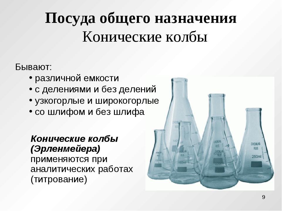 Посуда общего назначения Конические колбы Бывают: различной емкости с деления...