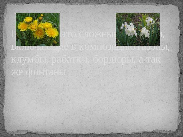 Партеры – это сложные цветники, включающие в композицию газоны, клумбы, рабат...