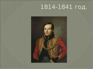 1814-1841 год.