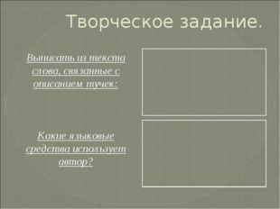 Творческое задание. Выписать из текста слова, связанные с описанием тучек: Ка