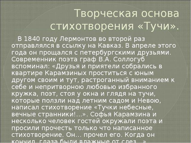 Творческая основа стихотворения «Тучи». В 1840 году Лермонтов во второй раз о...