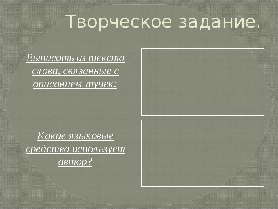 Творческое задание. Выписать из текста слова, связанные с описанием тучек: Ка...