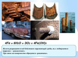 Взаимодействия железа с азотной кислотой