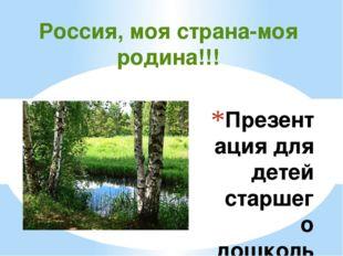 Презентация для детей старшего дошкольного возраста Выполнила: Шкуратова Гали