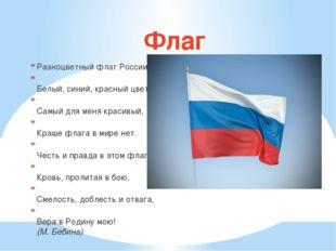 Флаг Разноцветный флаг России – Белый, синий, красный цвет. Самый для меня кр