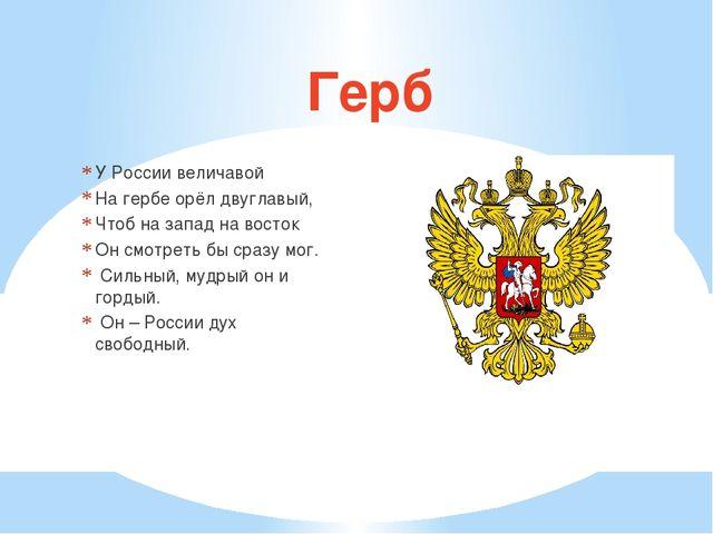 Герб У России величавой На гербе орёл двуглавый, Чтоб на запад на восток Он с...