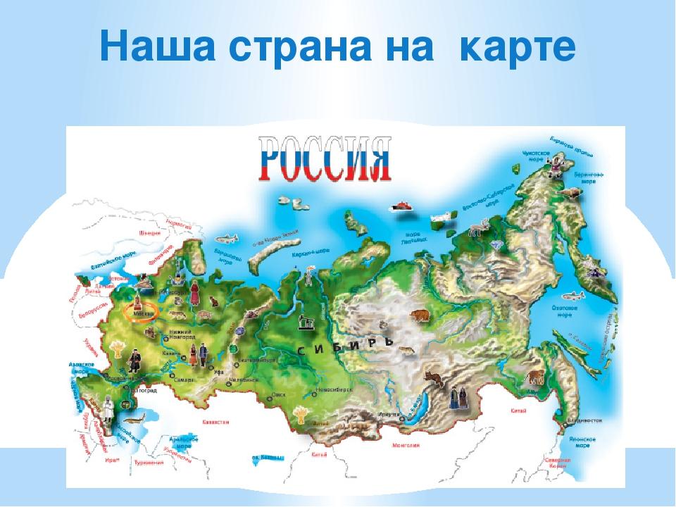 Наша страна на карте