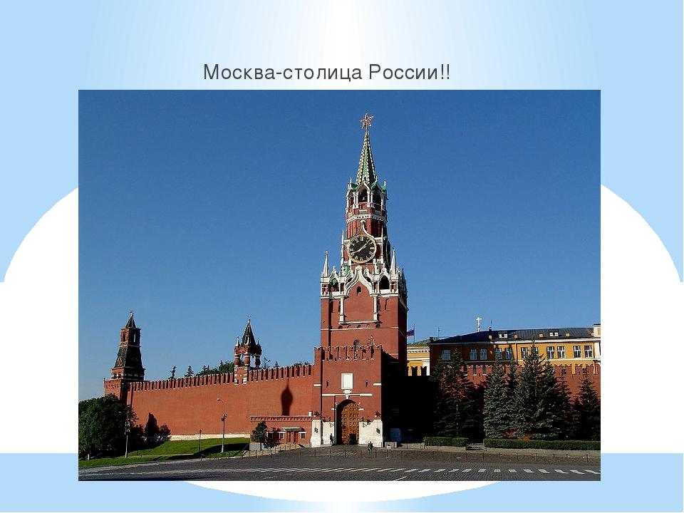 Москва-столица России!!