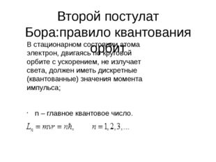 Второй постулат Бора:правило квантования орбит В стационарном состоянии атома