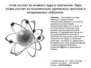 Атом состоит изатомного ядраиэлектронов. Ядро атома состоит из положительн