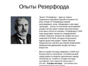 Опыты Резерфорда Эрнест Резерфорд – один из самых знаменитых физиков первой п