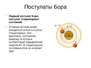 Постулаты Бора Первый постулат Бора: постулат стационарных состояний Атомная