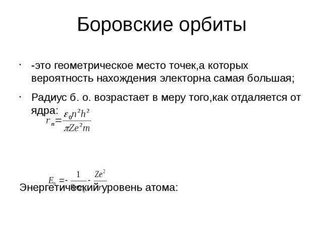 Боровские орбиты -это геометрическое место точек,а которых вероятность нахожд...