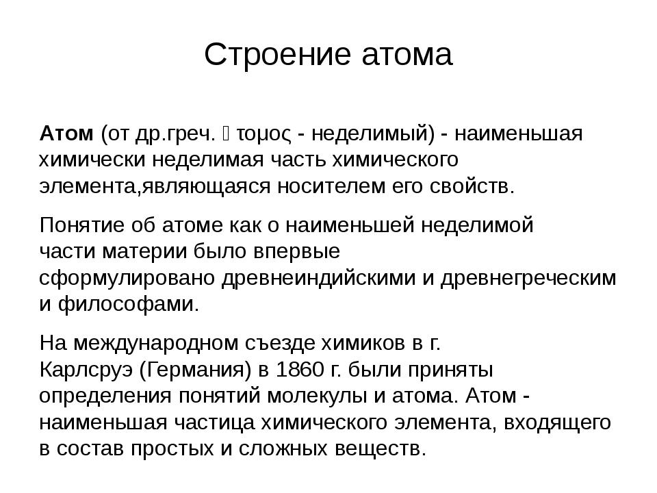 Строение атома Атом(отдр.греч. ἄτομος- неделимый) - наименьшая химически н...