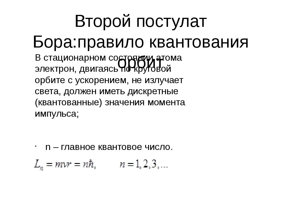 Второй постулат Бора:правило квантования орбит В стационарном состоянии атома...