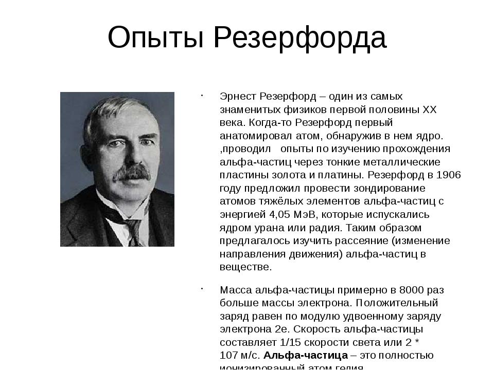Опыты Резерфорда Эрнест Резерфорд – один из самых знаменитых физиков первой п...
