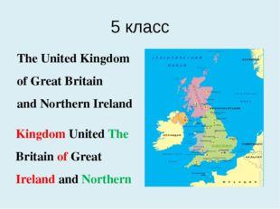 5 класс The United Kingdom of Great Britain and Northern Ireland Kingdom Unit
