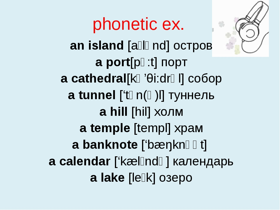 phonetic ex. an island [aɪlənd] остров a port[pɔ:t] порт a cathedral[kə'θi:dr...