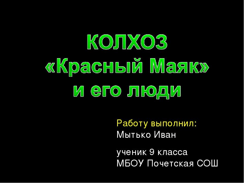 Работу выполнил: Мытько Иван ученик 9 класса МБОУ Почетская СОШ