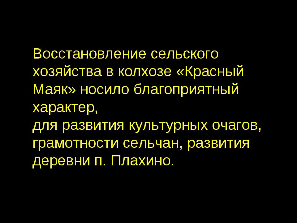 Восстановление сельского хозяйства в колхозе «Красный Маяк» носило благоприят...