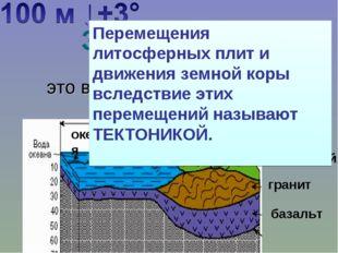 Земная кора это верхняя твердая тонкая оболочка океаническая материковая осад