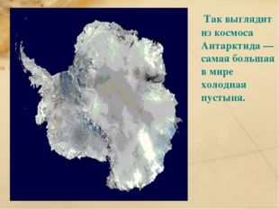 Так выглядит из космоса Антарктида — самая большая в мире холодная пустыня.