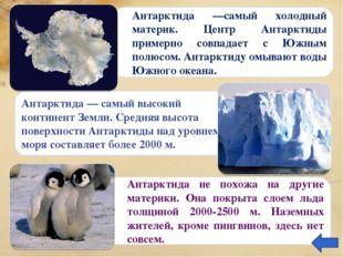 Антарктида не похожа на другие материки. Она покрыта слоем льда толщиной 2000