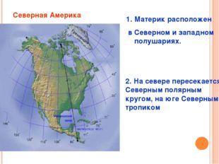 Северная Америка Материк расположен в Северном и западном полушариях. 2. На с