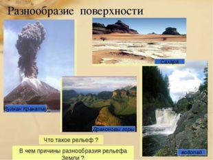 Разнообразие поверхности В чем причины разнообразия рельефа Земли ? Что такое