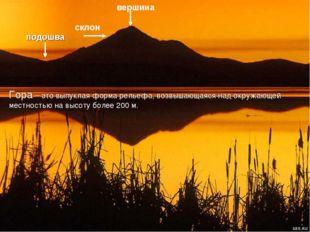 подошва склон вершина Гора – это выпуклая форма рельефа, возвышающаяся над ок