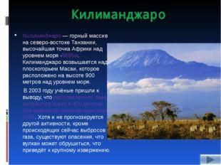 Килиманджаро Килиманджаро — горный массив на северо-востоке Танзании, высочай