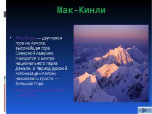 Мак-Кинли Мак-Кинли— двуглавая гора на Аляске, высочайшая гора Северной Амери