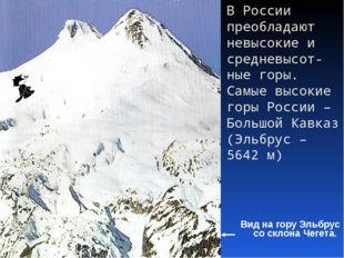 В России преобладают невысокие и средневысот- ные горы. Самые высокие горы Ро